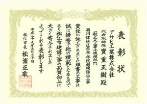 H29.05.30_松江市優良工事表彰