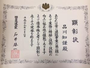 H29.10.07_品川(国土交通大臣顕彰)3